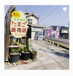 広島県 石本農場