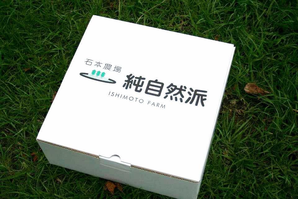 広島県 石本農場 イメージ