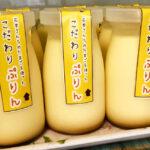 広島県 石本農場 商品